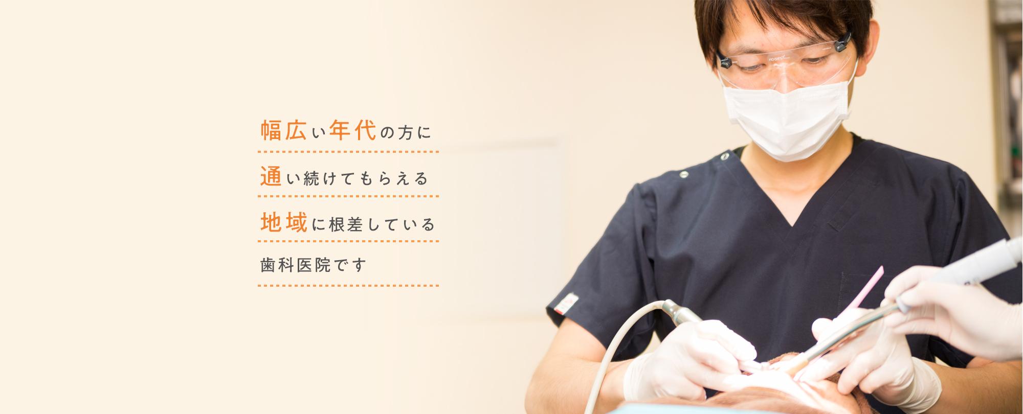 幅広い年代の方に通い続けてもらえる地域に根差している歯科医院です